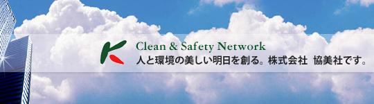 ビル管理 メンテナンス ビル清掃 環境衛生 株式会社協美社
